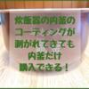 炊飯器の内釜のコーティングが剥がれてきた!そんな時、炊飯器を買い替えなくても内釜だけ購入できますよ!