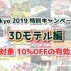 【Unite Tokyo 2019 特別キャンペーン】クーポン利用でアセットストア全品10%OFFの有効活用!今がお得な『作者セール - 3Dモデル編』まとめ