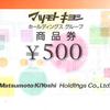 マツモトキヨシ・商品券