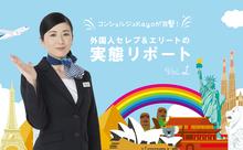 外国人に日本をおすすめする英語フレーズ!アニメ好きに高尾山を&わがままエリート銀行員【コンシェルジュKayo】