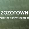 ZOZOTOWNリニューアルで実施したCache Stampede対策
