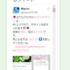 ツイッターのタイムラインを、ブログに表示させる方法 (初心者向け)