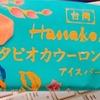 スーパーで買った『タピオカウーロンミルクティアイスバー』が美味しかったので紹介!