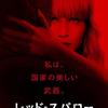 『レッド・スパロー』字幕版