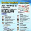 日本口腔インプラント学会学術シンポジウム