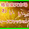 芸能人着用品情報 リアルクローズの宝庫、人気東京ブランドのスペシャル予約会を開催