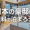 エクスペディアグループのホームアウェイが「日本の豪邸に無料で泊まろう!キャンペーン」実施!メルマガ登録で「丸ごと一棟貸し民泊」を無料体験!