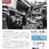 世界難民の日イベント「世界の今を知る DAYS JAPAN ミニ写真展2017・【同時開催】トルコと日本 クルド難民の今」
