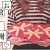 RED長寿祝