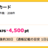 【ハピタス】Yahoo! JAPANカードで4,500pt!さらに最大10,000円相当のTポイントプレゼントも!