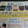 三宮鉄道フェスティバル2019に行ってきました【神戸観光隠れスポット】