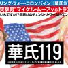 【iTunes Store】「華氏119(字幕版)」今週の映画