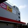 8月25日 リニューアルオープン2日目のDステーション座間店に朝から行ってきました。