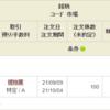 ヒップ(2136)を100株買い増して、さらにホシデン(6804)を100株購入しました