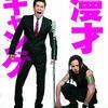 【爆笑おすすめ映画】漫才ギャング