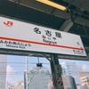 Day1: 名古屋〜伊勢神宮〜神戸