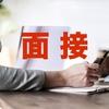 【アクセンチュア、EY】外資系コンサルタントの転職面接の対策は?【KPMG、デロイトトーマツ】