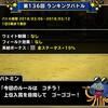 level.896【物質系15%UP】第136回闘技場ランキングバトル初日