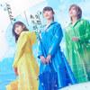 ☆【随時更新】2020年3月18日発売 AKB48 57thシングル「失恋、ありがとう」収録内容(第5報)☆