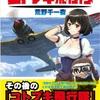 その後の 「 コトブキ飛行隊  」小説化。6月19日発売!