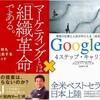 【2/19開催】2冊でシナジーする読書会『マーケティングとは「組織革命」である。』×『Google式4ステップ・キャリア戦略』ワークショップ