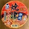 【 ニュータッチ 凄麺  静岡 焼津 かつおラーメン 】焼津産鰹節の旨味が炸裂!