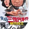 『実録三億円事件 時効成立』(1975)