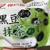 神戸屋  黒豆ほくっと抹茶蒸し 食べてみました