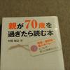 親が70歳を過ぎたら読む本・村田裕之(感想レビュー)