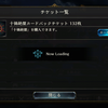 Shadowverseで貯めていたチケットを使う