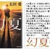 太田 愛(著)『幻夏』読了