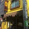 高円寺の台湾カステラ屋さん
