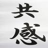 黒川伊保子さんの「女の機嫌の直し方」を読んで試してわかったこと「共感して予防線を張る」