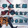 就職活動をする旅好きの学生さん!!【旅×就活】のセミナーが参加費無料で開催されますよ!!