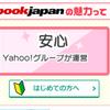 【eBookJapan】は無料コンテンツ豊富で安全性も高い、国内No.1の漫画サイト!