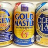 コンビニPBの第3のビール感想&特徴比較(ローソン ゴールドマスター/ ファミマ クリアモルト/ セブン ザ・ブリュー)