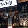 広島駅近く、熟成肉が食べられるお店を発見!しかも、好きな店舗の系列店!で、テンション上がりました。ステーキのB。