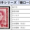 【切手買取】文化人切手シリーズ vol.10 樋口一葉