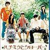 【映画感想】『ハチミツとクローバー』(2006) / 美大生たちの青春群像劇