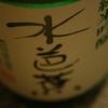 『水芭蕉 純米吟醸』群馬県川場町で醸される、フレッシュで爽やかな一本。