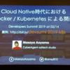 【デブサミ2019レポート】Cloud Native時代におけるDocker/Kubernetesによる開発 #devsumi