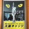 「CATS」を観に行ってきました