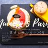 ヌメロサンク・パリ【都会的なアートのようなケーキ】スイーツプロデュースカンパニー!