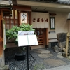 車椅子で入れた飲食店【大阪・道頓堀 今井・うどん】
