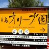 オリーブ記念館(香川県小豆郡)オリーブリーフソフトクリーム
