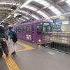 3歳の息子と湘南・江ノ島鉄道旅
