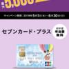 【速報!!】 10,000 Nanacoポイントをゲットチャンスを見逃さないで!