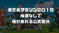 〔鹿児島マラソン2018〕倍率は2倍超え!?それでも抽選無しで絶対走れる公式裏技