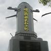 大和の記念塔