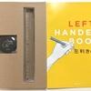 『左利きの本』の付録は、左利きのお子さんにオススメ!